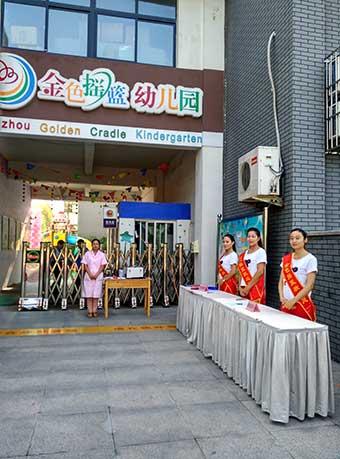 加盟  幼儿园列表  地   址:潍坊青州市云门山花园东苑4-1号金色摇篮