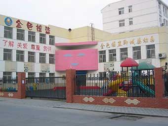 幼儿园加盟  幼儿园列表  地   址:山东聊城鼎舜花园a区金色摇篮 电