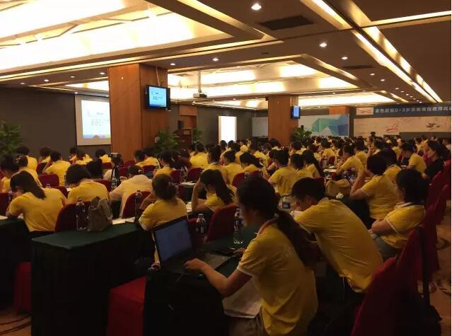 金色摇篮0-3早教课程岗前培训大会正式启动