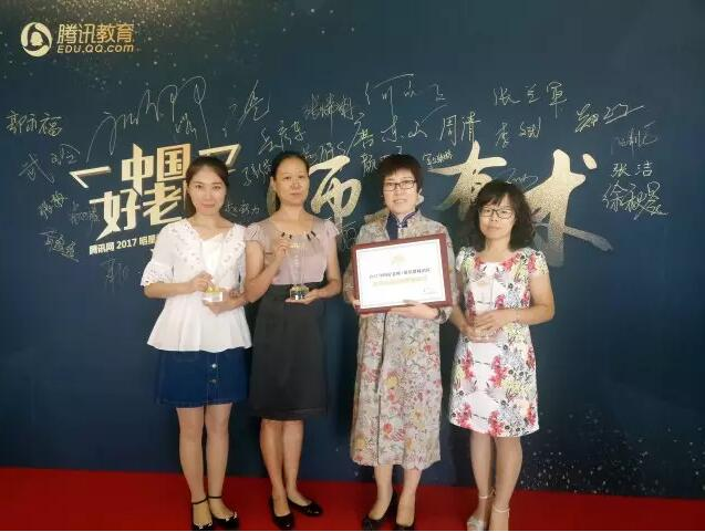 """金色摇篮荣获2017腾讯 """"中国好老师""""评选四项大奖"""