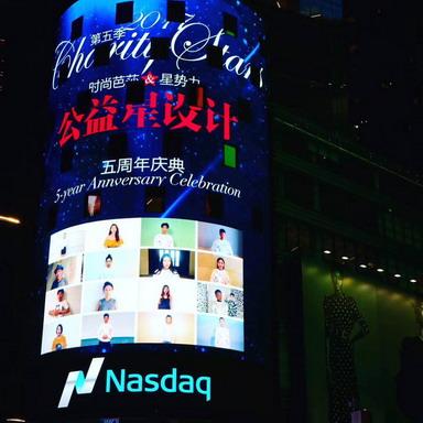为爱发声 金色摇篮总裁侯佳登录美国时代广场纳斯达克大屏幕