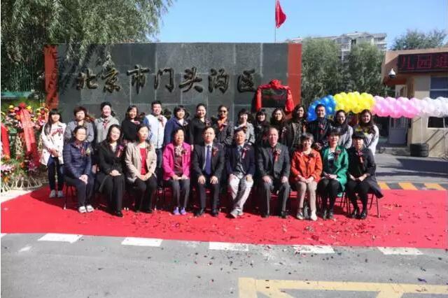 """金色摇篮门头沟园""""北京市一级一类幼儿园""""揭牌仪式隆重举行"""