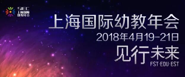 金色摇篮将再度亮相上海国际幼教展